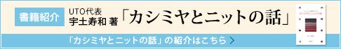 UTO代表 宇土寿和 著 「カシミヤとニットの話」