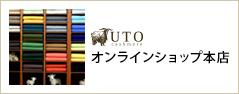 UTOカシミヤオンラインショプ