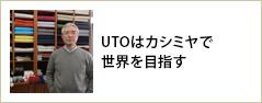 UTOはカシミヤで世界をめざす
